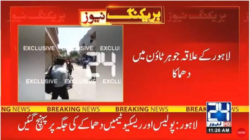 لاہور دھماکہ:3جاں بحق،4کی حالت تشویشناک،پولیس اہلکاروں سمیت17افراد زخمی