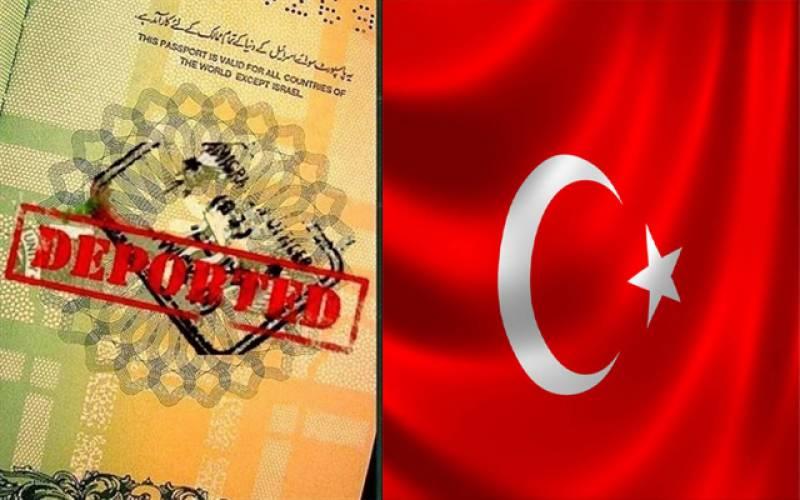 ترکی کا پاکستانیوں کو ڈی پورٹ کرنے کا فیصلہ