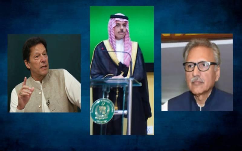 وزیراعظم اورصدرسے سعودی وزیر خارجہ کی ملاقاتیں۔اقتصادی تعلقات کے فروغ پر زور
