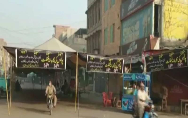 رحیم یار خان میں شٹر ڈائون ہڑتال